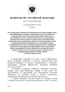 Постановление Правительства №423 - взыскание неустойки