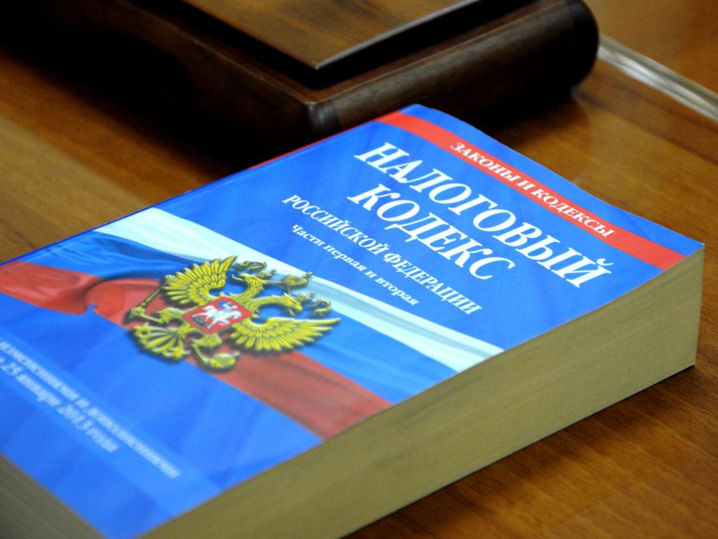 Налоговый Кодекс РФ Федеральным законом от 26 июля 2019 года №210
