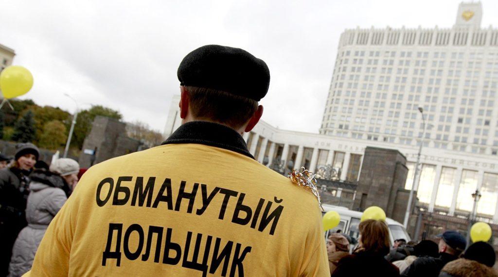 Фонд защиты прав граждан дольщиков МО