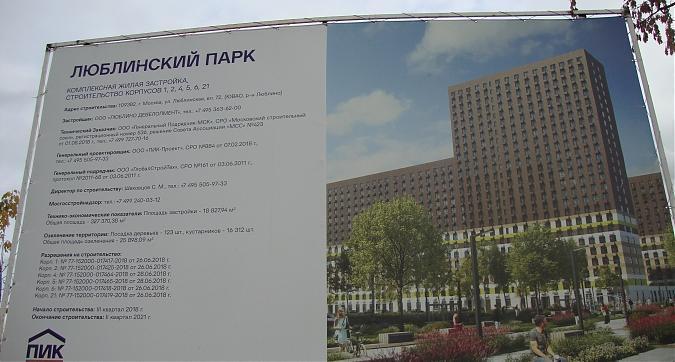 ЖК Люблинский парк паспорт