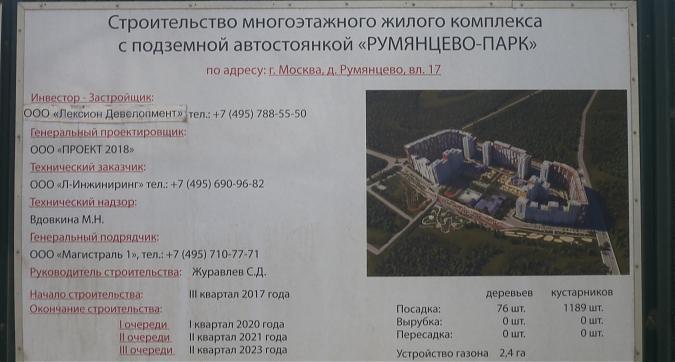 ЖК Румянцево Парк паспорт объекта